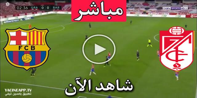 كورة ستار مشاهدة مباراة برشلونة وغرناطة بث مباشر