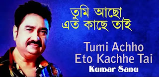 Tumi Acho Eto Kache Tai Lyrics (তুমি আছো এত কাছে তাই) Kumar Sanu