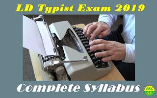 Kerala PSC LD Typist Exam 2019 Complete Syllabus
