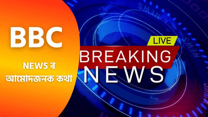 Assam Tech info | BBC NEWS FUN FACT IN ASSAMESE