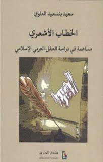 الخطاب الأشعري مساهمة في دراسة العقل العربي الإسلامي - سعيد بنسعيد العلوي