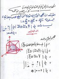 اهم النقاط والاسئلة على الهندسة الفراغية لطلاب الثانوية العامة أ/ ابراهيم الأحمدي 14
