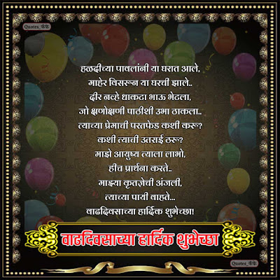 birthday quotes in Marathi for sister