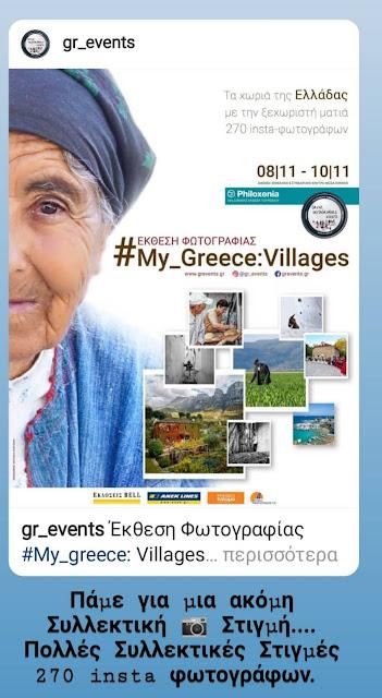 "#My_Greece: Villages"": Έκθεση Φωτογραφίας 270 insta-φωτογράφων από τους Greek Instagramers Events"