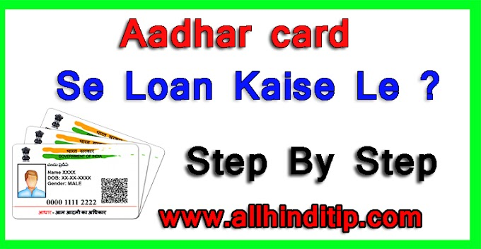 Aadhar Card  Loan Kaise Le? - Aadhar Card Par Loan Kaise Lete hai ( Step By Step )