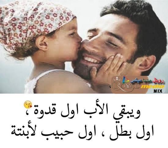 ويبقى الاب اول قدوة اول بطل اول حبيب لأبنتة