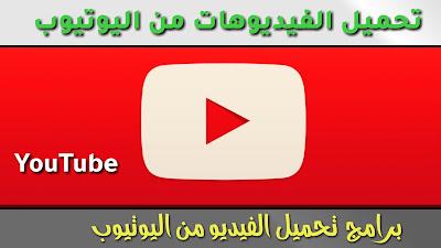 برنامج التحميل من اليوتيوب