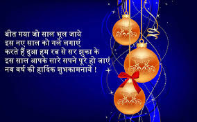 Happy New Year 2017 Messages Hindi