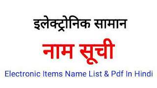 इलेक्ट्रोनिक सामान नाम सूची - Electronic Items Name List & Pdf In Hindi
