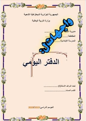 واجهات الدفتر اليومي جاهزة للطباعة word