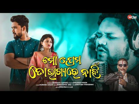 Mo prema to bhagya re nahin odia song Lyrics - Human Sagar