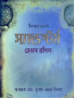 স্যান্ড স্টোর্ম  SAND STORM Bangla Pdf