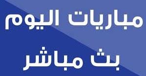 يلا شوت اهم مباريات اليوم الدوري السعودي