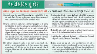 GUJARAT ALL COVID 19 HOSPITAL NAME,MOBILE NO AND MAIL ID PDF