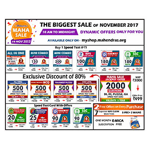 Mahendras Maha Sale New Product List With Surprising Offers