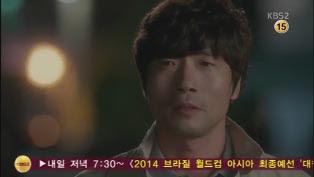 gambar 24, sinopsis drama korea shark episode 5, kisahromance