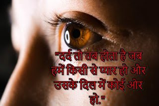 Heart Touching Sad Status In Hindi In One Line