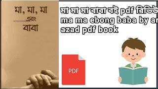 মা মা মা বাবা বই pdf রিভিউ || ma ma ebong baba by arif azad pdf book