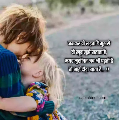 Heart-touching-brother-sister-quotes