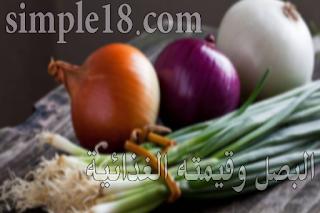 فوائد البصل للجسم وقيمته الغذائية