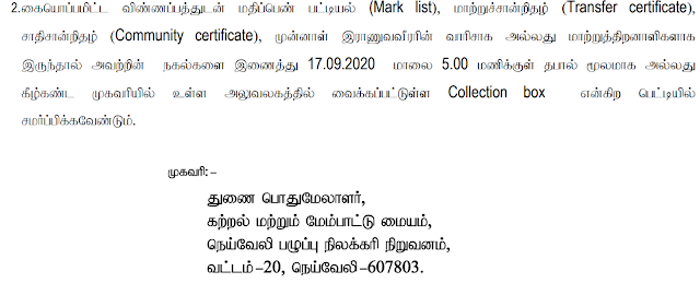 NLC Recruitment notification 2020, govt jobs for 10th pass, govt jobs for 12th pass, govt jobs in India, central govt jobs