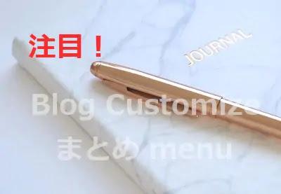 Blog Customize - menu