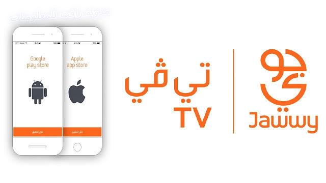 http://www.rftsite.com/2019/08/Jawwy-TV-app.html