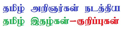 TNPSC General Tamil Model Questions Answers for TNPSC Exams