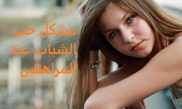 .مشكل حب الشباب عند المراهقين Acne-in-Adolescents