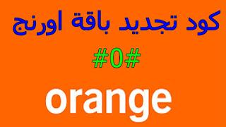 كود تجديد باقة البرتقالي قبل الميعاد 2021
