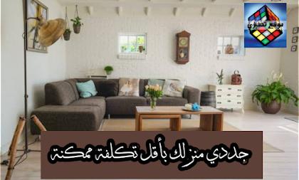 تجديد المنزل بأقل تكلفة ممكنه