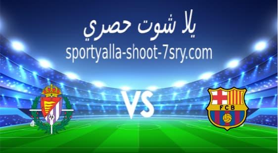 مشاهدة مباراة برشلونة وبلد الوليد بث مباشر اليوم 5-4-2021 الدوري الإسباني