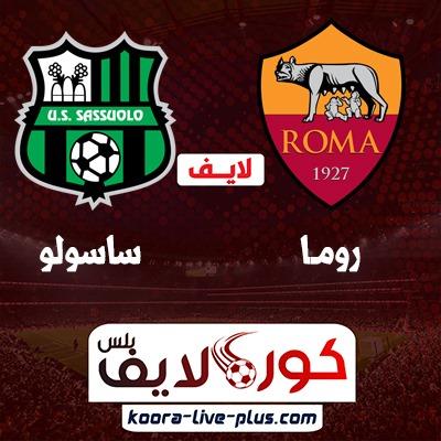 بث مباشر مباراة روما وساسولو