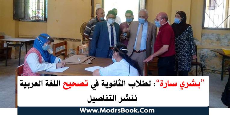 بشري سارة لطلاب الثانوية في تصحيح اللغة العربية