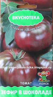 томат зефир в шоколаде
