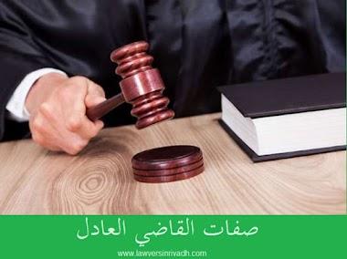 صفات ومميزات القاضي - مهام وحكم القاضي العادل