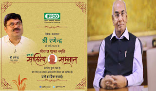 sri-lal-shukla-literature-award-to-shri-ranendra
