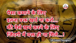 BUSY रहो लेकिन  BE - EASY भी रहो...! - Good Thoughts In Hindi
