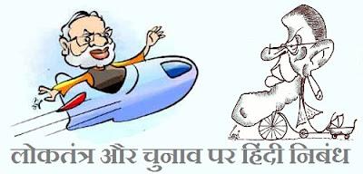 "Hindi Essay on ""Democracy and Election"", ""लोकतंत्र और चुनाव पर निबंध"", ""Loktantra aur Chunav"" for Students"