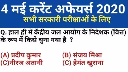 4 May 2020 Current Affairs in hindi