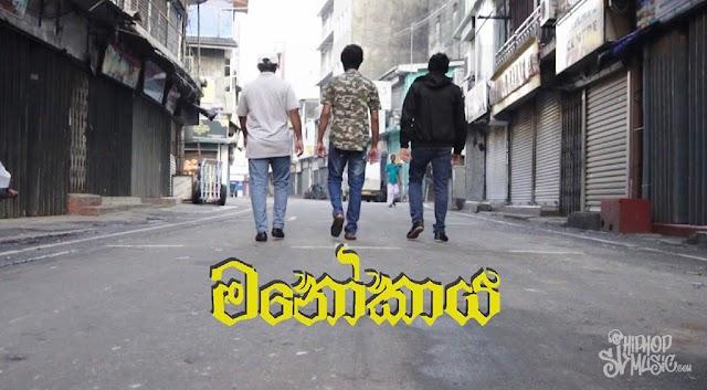 Manokaya (මනෝකාය) - Harindu Fernando x Hasitha Eranga x CHaMa