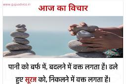 Motivational Status And Shayari In Hindi 2019-20 ! बेस्ट मोटिवेशन स्टेटस