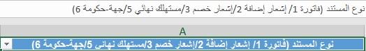 عودة بوابة الضرائب المصرية |عودة بوابة الضرائب المصرية للعمل بعد تحديث وإضافة مستند جديد