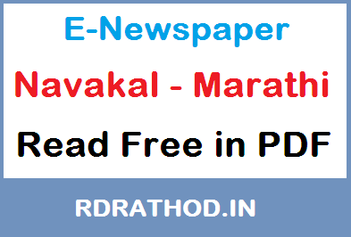 Navakal - Marathi E-Newspaper of India | Read e paper Free News in Marathi Language on Your Mobile @ ePapers-daily