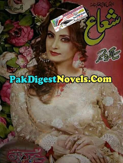 Shuaa Digest August 2019 Pdf Download