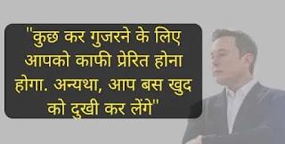 elon musk story in hindi