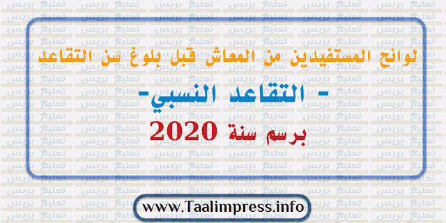 retraite-anticipée-2020