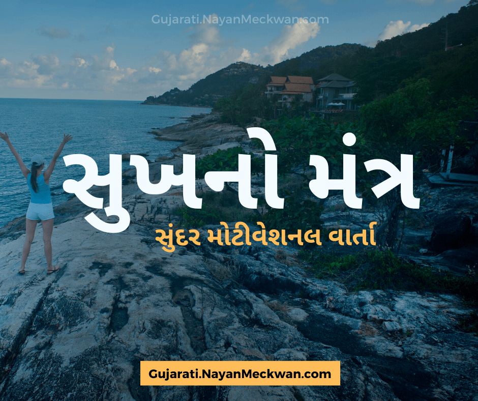 Happiness motivational short stories in Gujarati