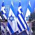Συμφωνία με το Ισραήλ για το φάρμακο κατά του κορωνοϊού - Άμεσα οι κλινικές έρευνες στην Ελλάδα