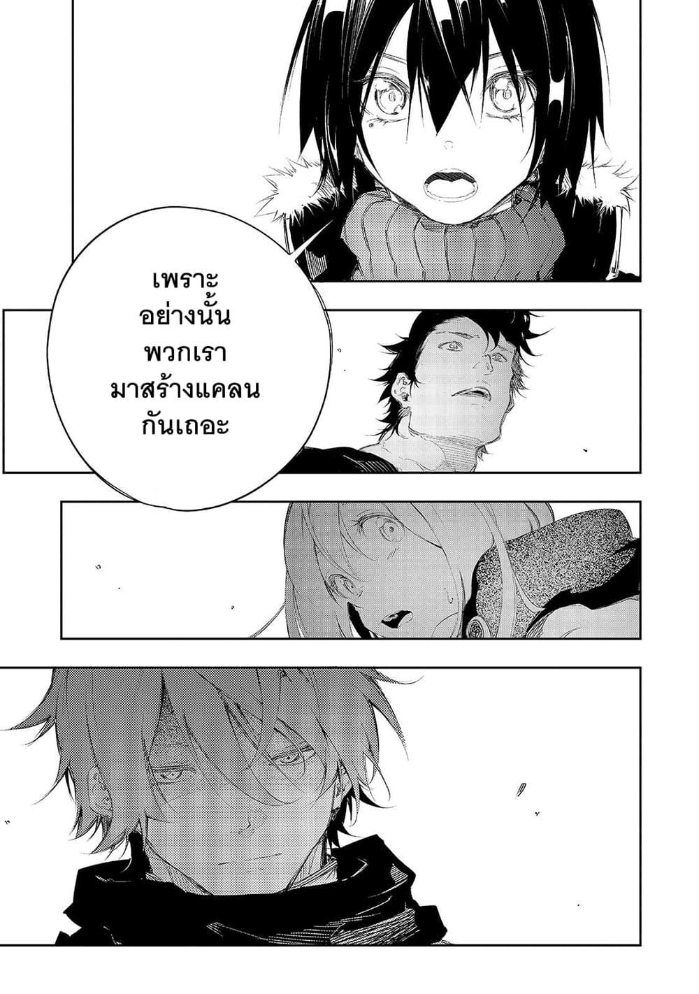 อ่านการ์ตูน Saikyou no Shien-shoku Wajutsushi Dearu Ore wa Sekai Saikyou Kuran o Shitagaeru ตอนที่ 3 หน้าที่ 18